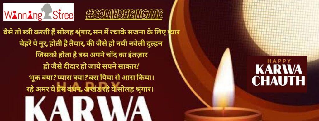 #SolahShringaar